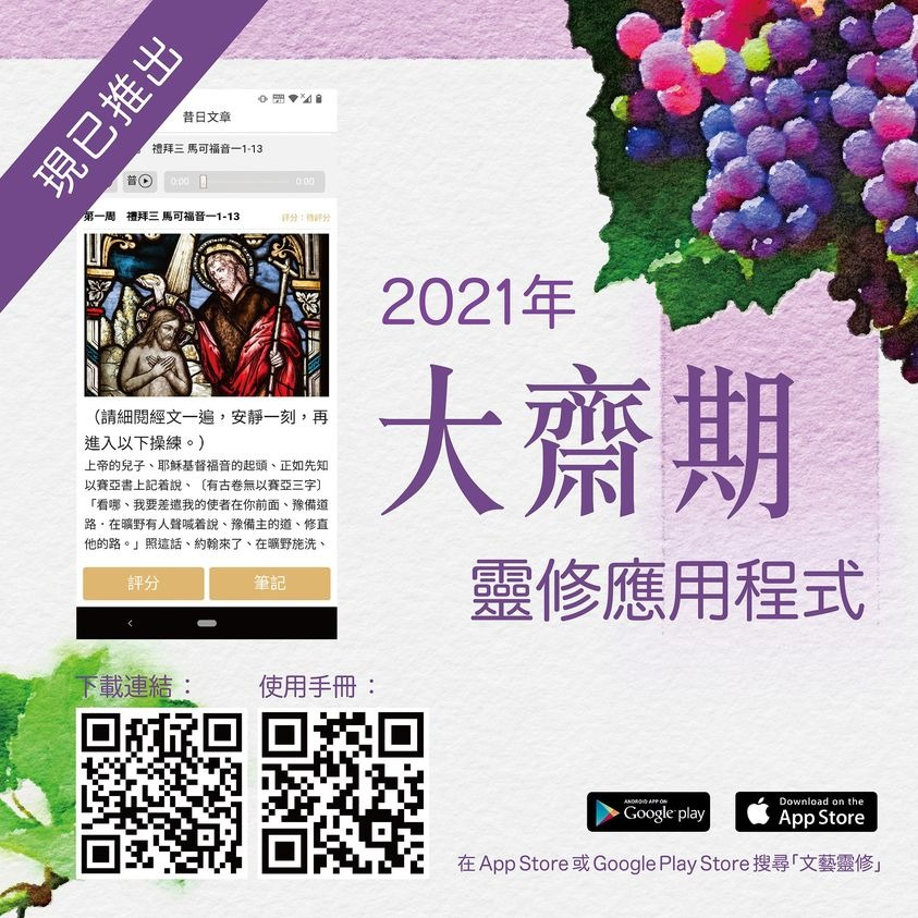 2021 LENT Program